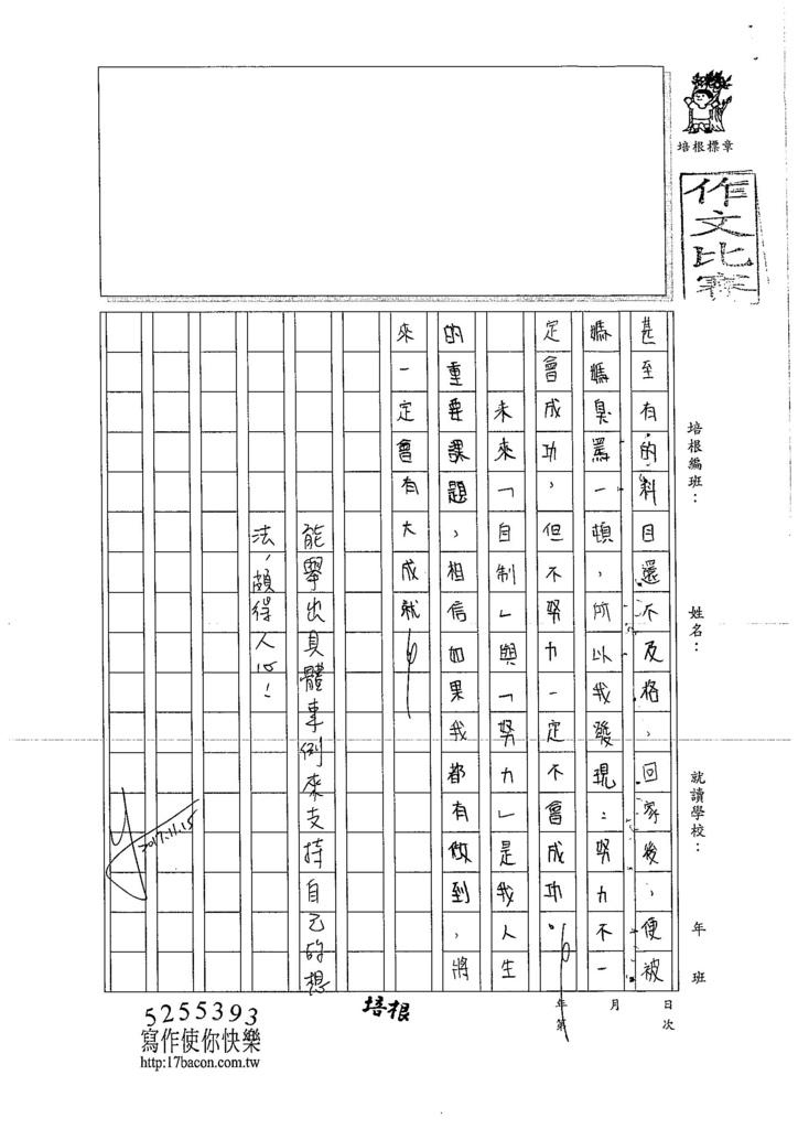 106WA205 姚宣辰 (3)