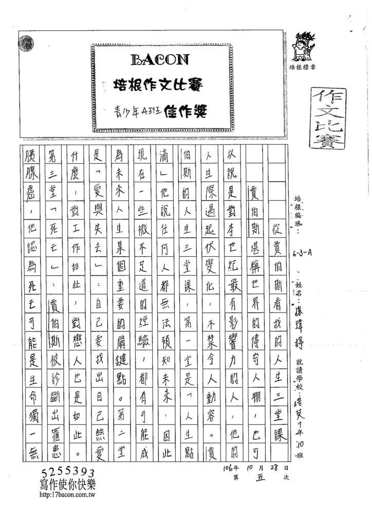 106WA205 孫煒婷 (1)