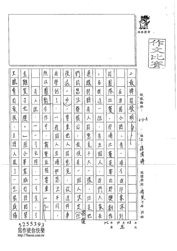 106WA205 孫煒婷 (2)