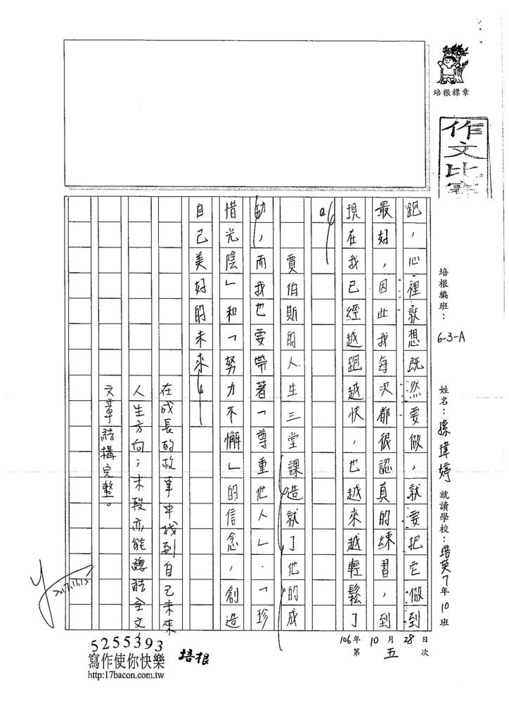 106WA205 孫煒婷 (3)