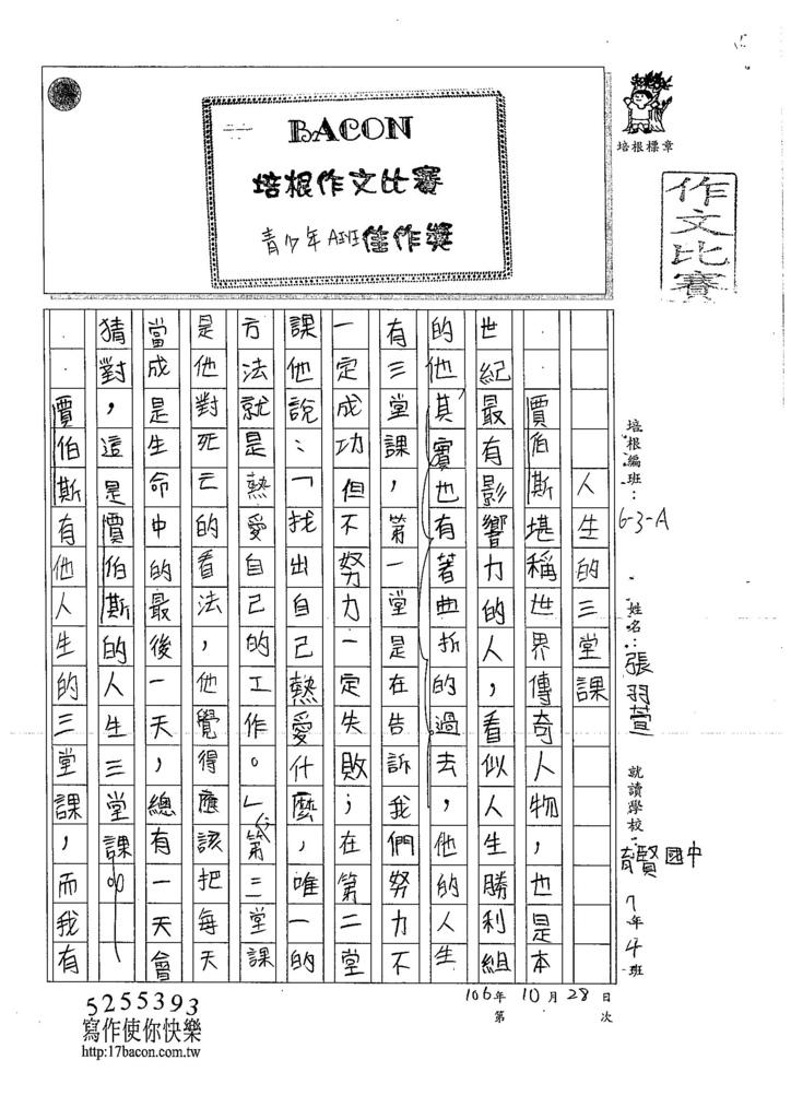 106WA205 張羽萱 (1)