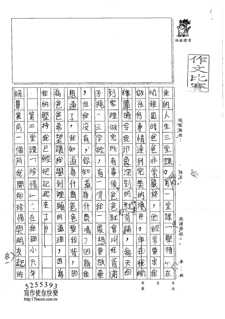 106WA205 張羽萱 (2)