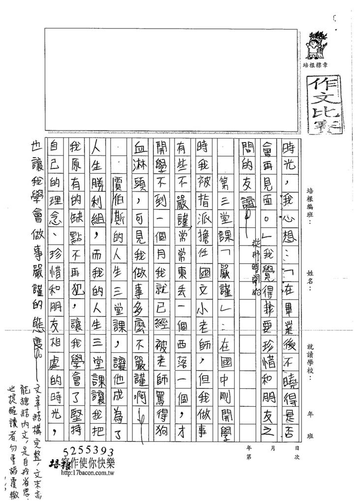 106WA205 張羽萱 (3)