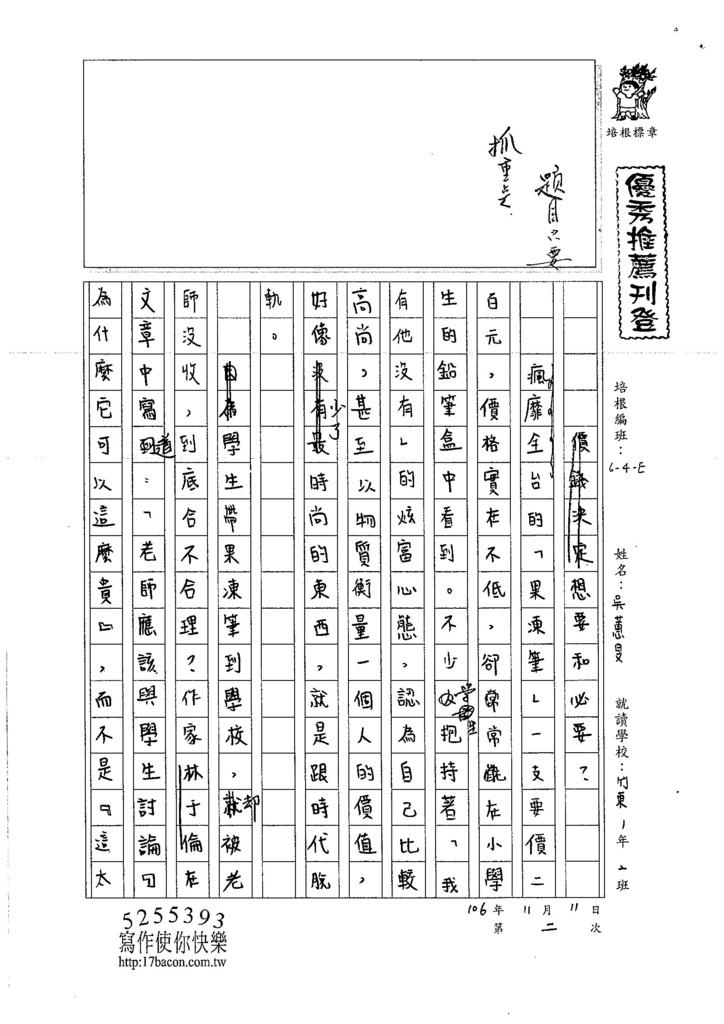 106WE202 吳慧旻 (1)