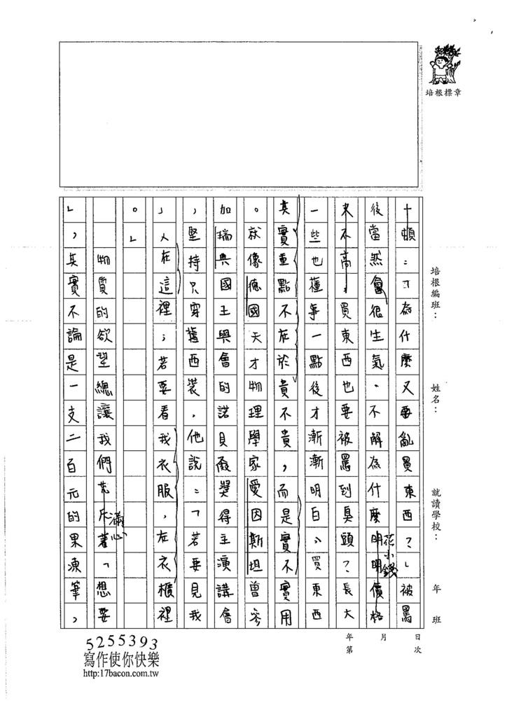 106WE202 吳慧旻 (3)