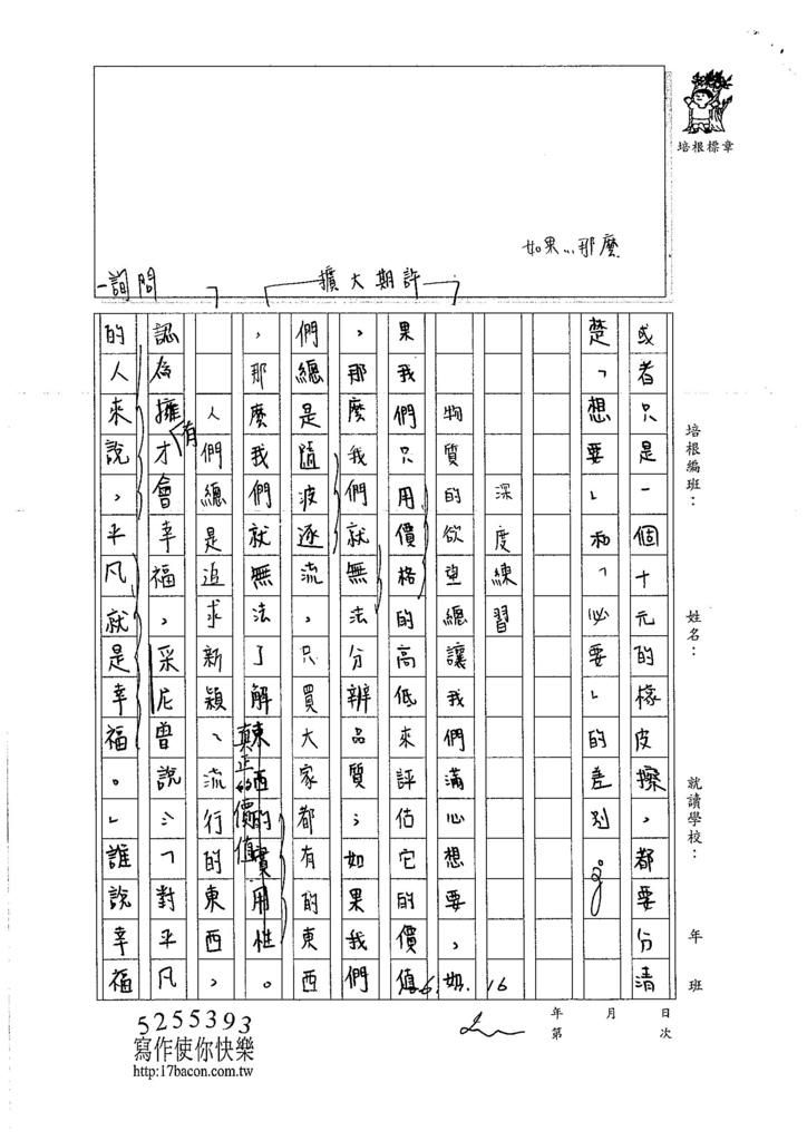 106WE202 吳慧旻 (4)