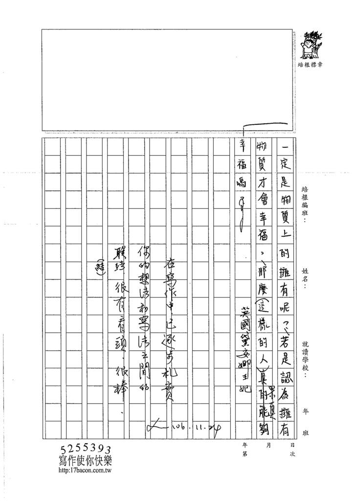 106WE202 吳慧旻 (5)