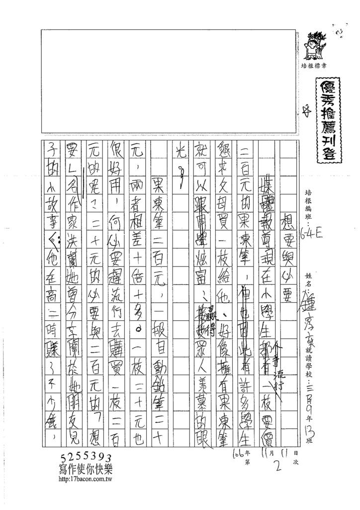 106WE202 鍾淳奕 (1)