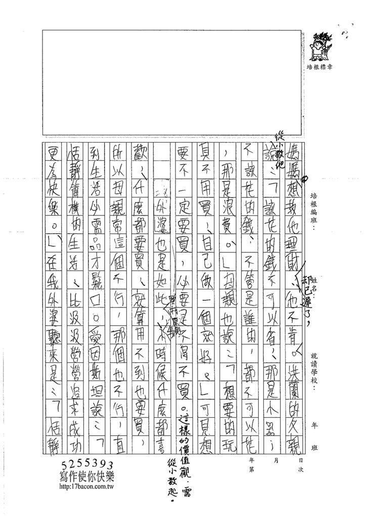 106WE202 鍾淳奕 (2)