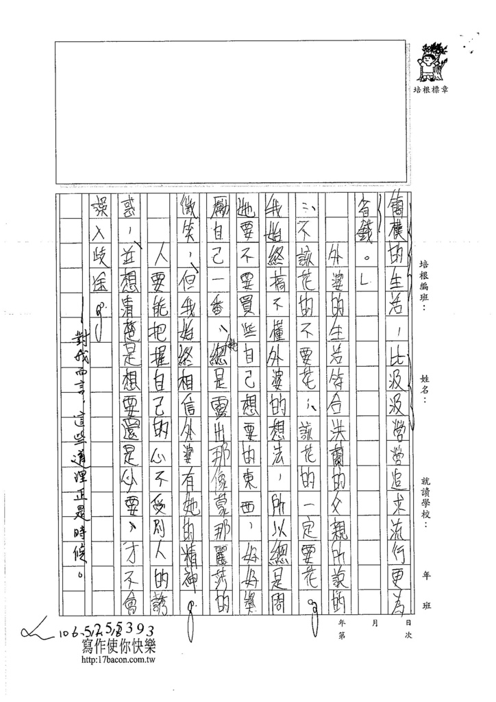 106WE202 鍾淳奕 (3)