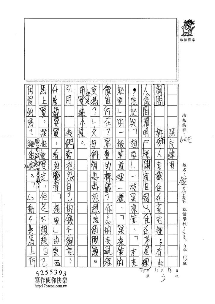 106WE202 鍾淳奕 (4)