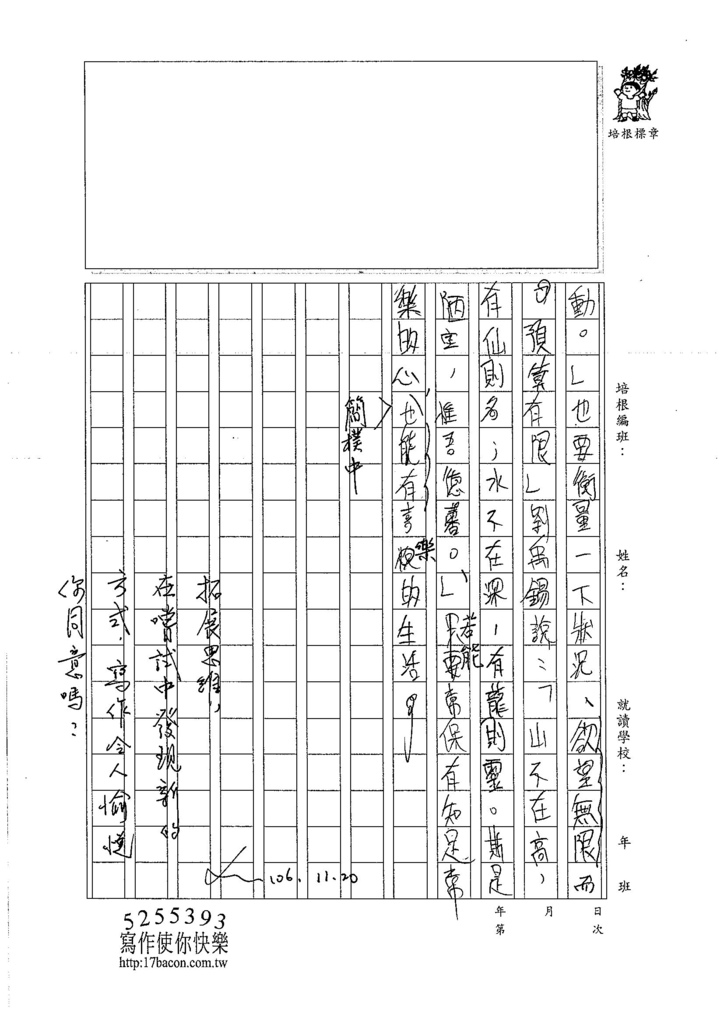 106WE202 鍾淳奕 (5)