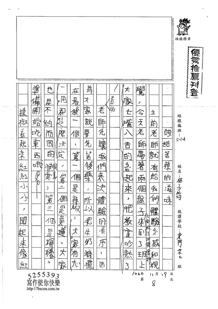 106W4208 林子筠 (1)