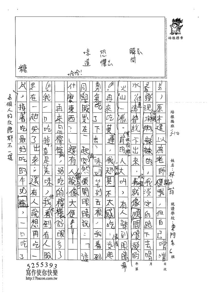 106W4208 林子筠 (2)