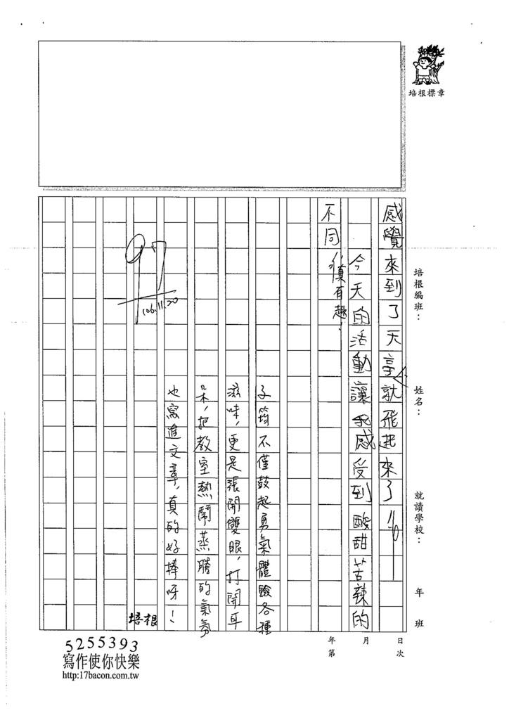 106W4208 林子筠 (3)