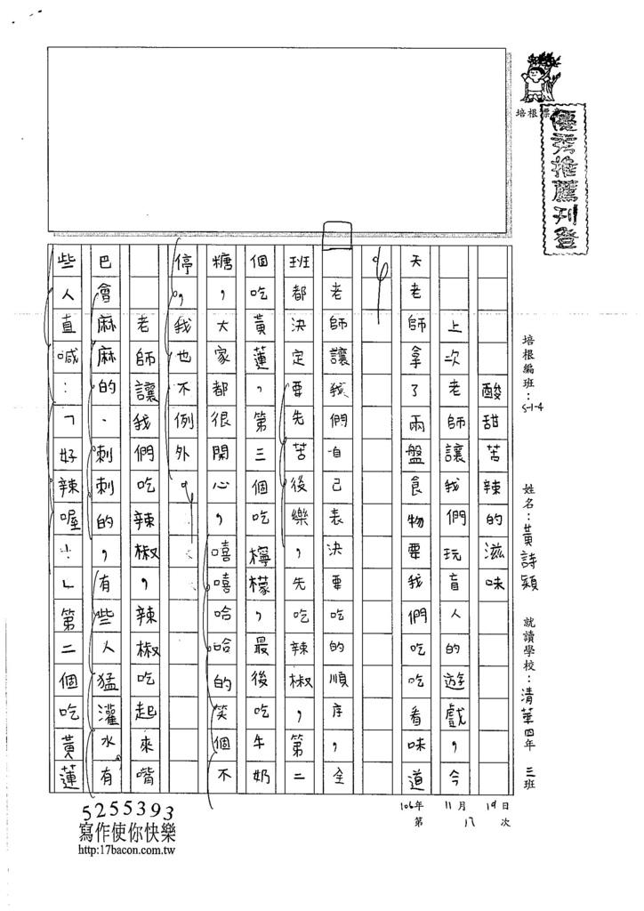 106W4208 黃詩穎 (1)
