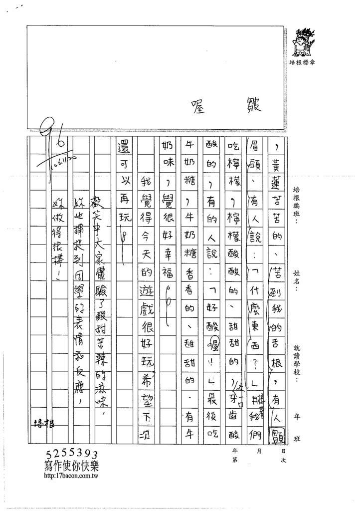 106W4208 黃詩穎 (2)
