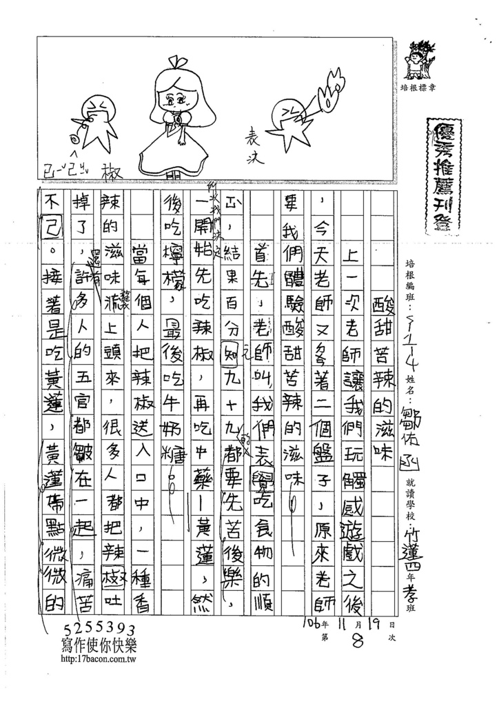 106W4208 鄒佑函 (1)
