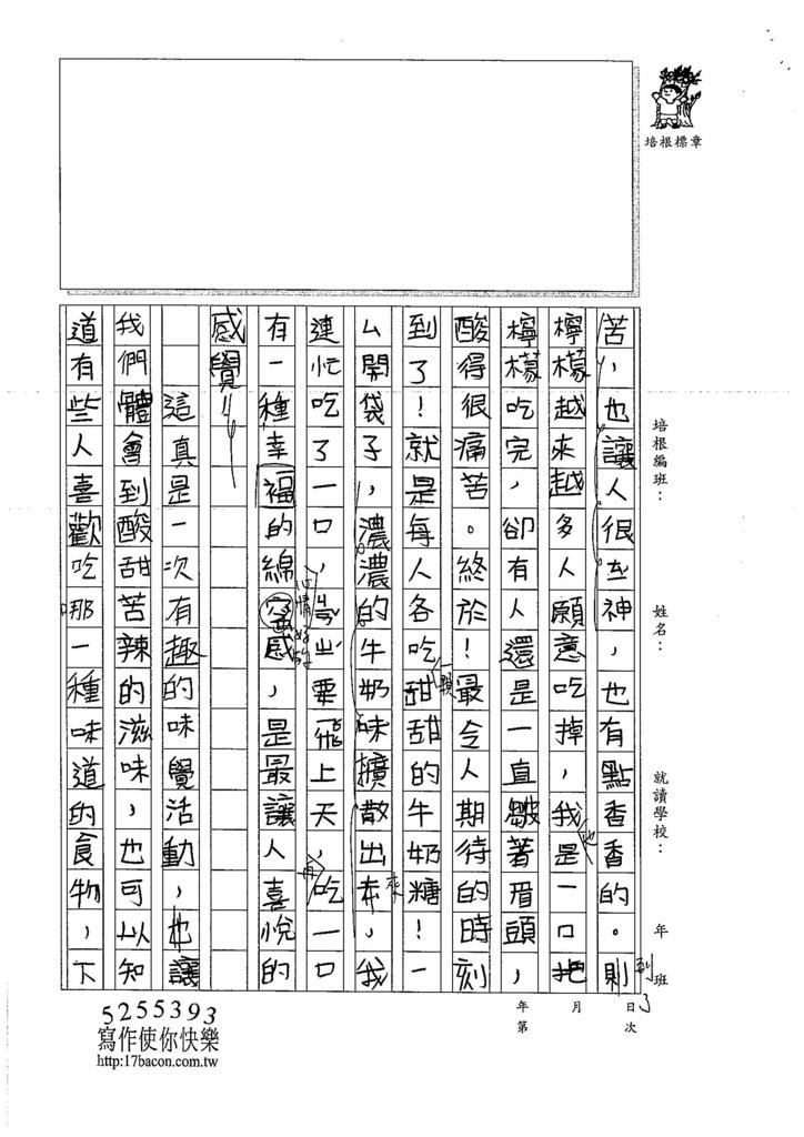 106W4208 鄒佑函 (2)