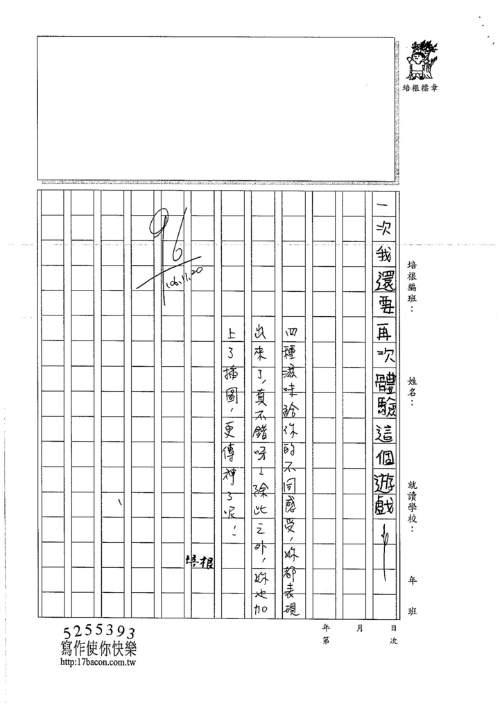 106W4208 鄒佑函 (3)