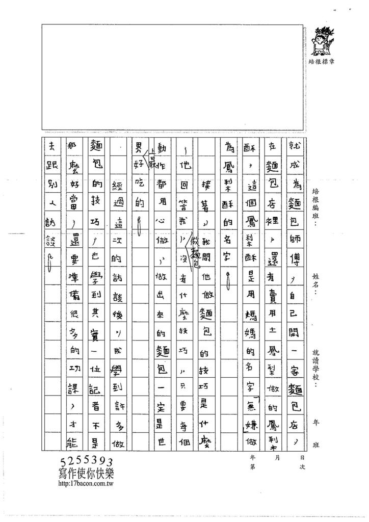 106W5208 余昊威 (2)