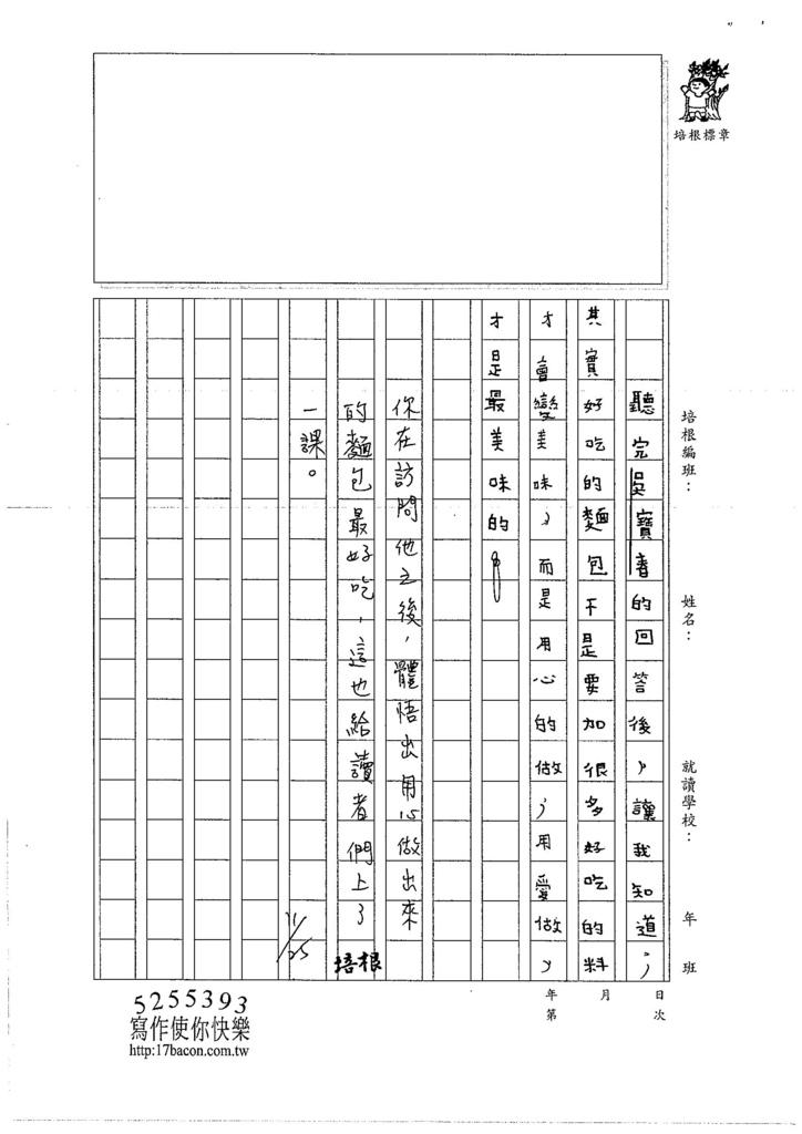 106W5208 余昊威 (3)
