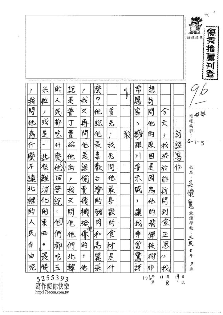106W5208 吳懷寬 (1)