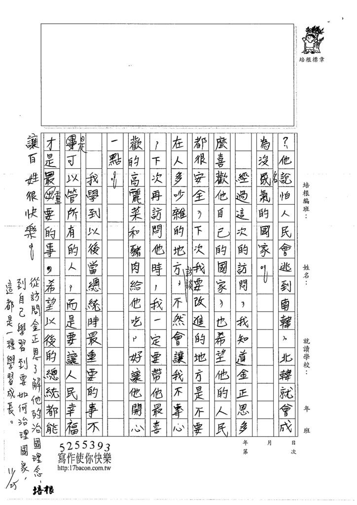 106W5208 吳懷寬 (2)