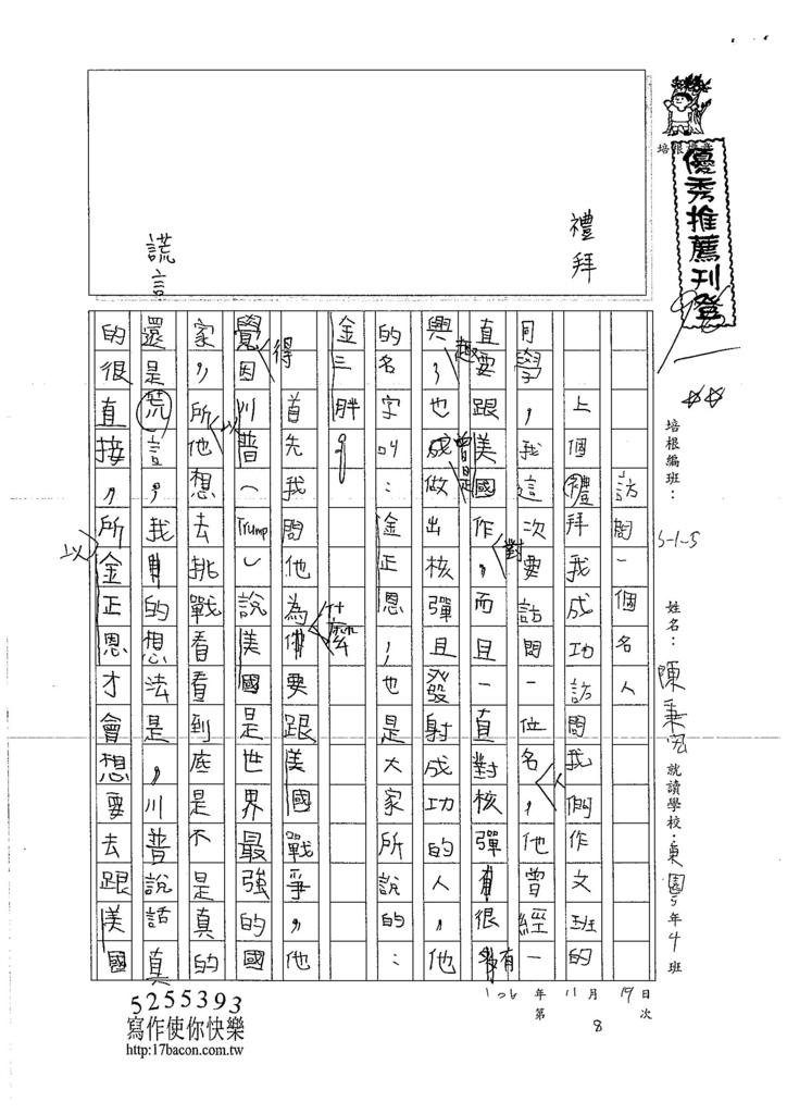 106W5208 陳秉宏(1)