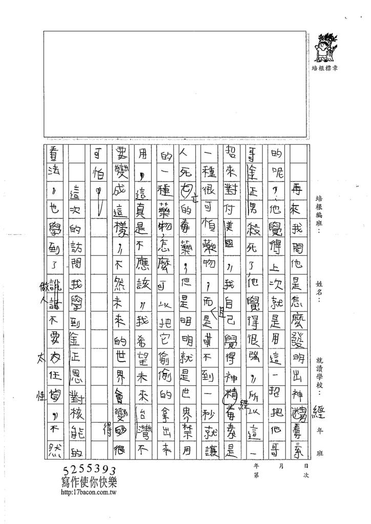 106W5208 陳秉宏(3)