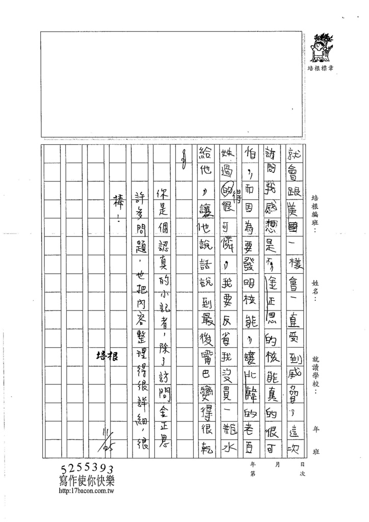 106W5208 陳秉宏(4)