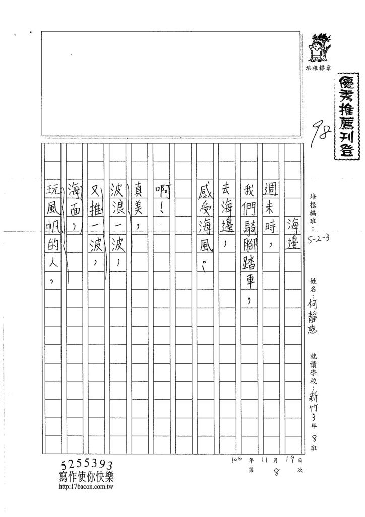 106W3208 柯靜慈 (1)