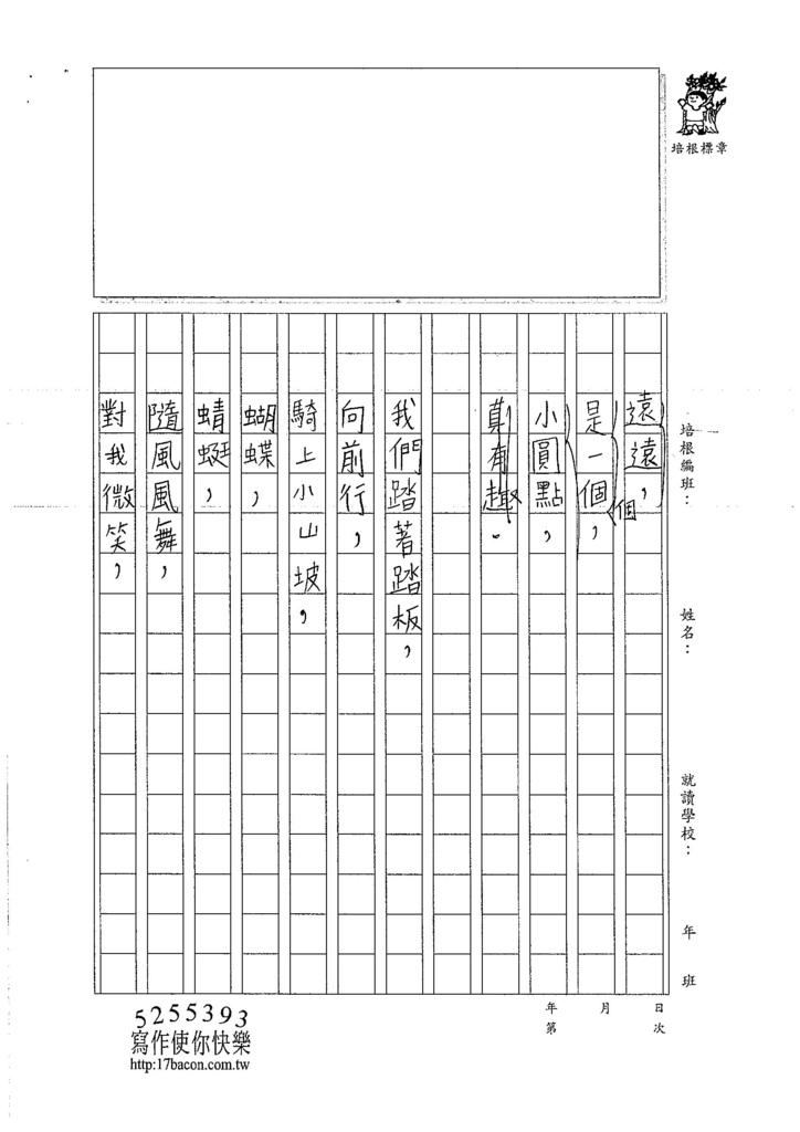 106W3208 柯靜慈 (2)