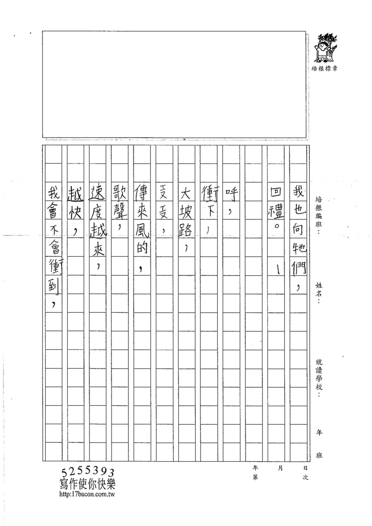 106W3208 柯靜慈 (3)
