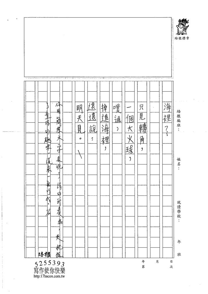 106W3208 柯靜慈 (4)