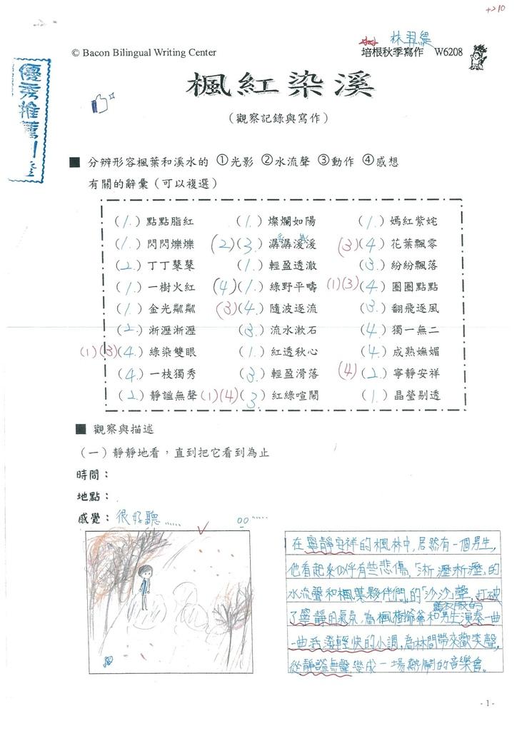 106W6208 林羿緹 (1)