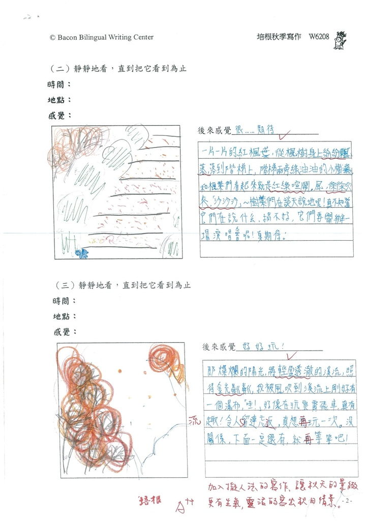 106W6208 林羿緹 (2)