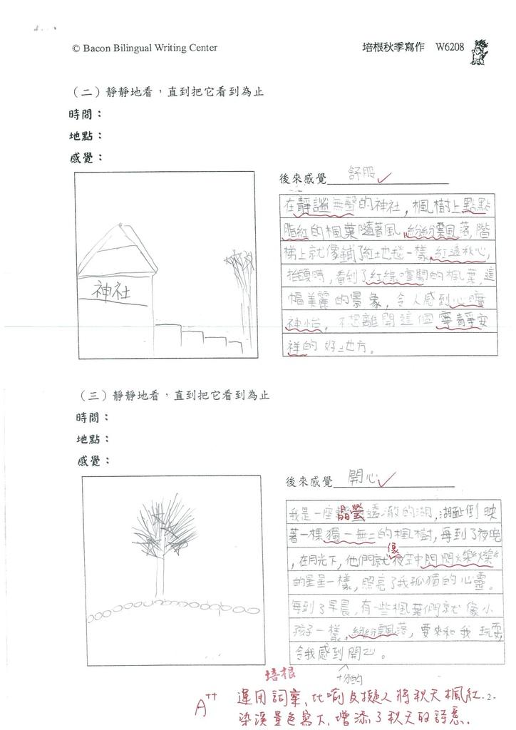 106W6208 戴妤婕 (2)