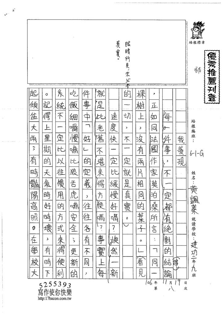 106WA208 黃颽蓁 (1)