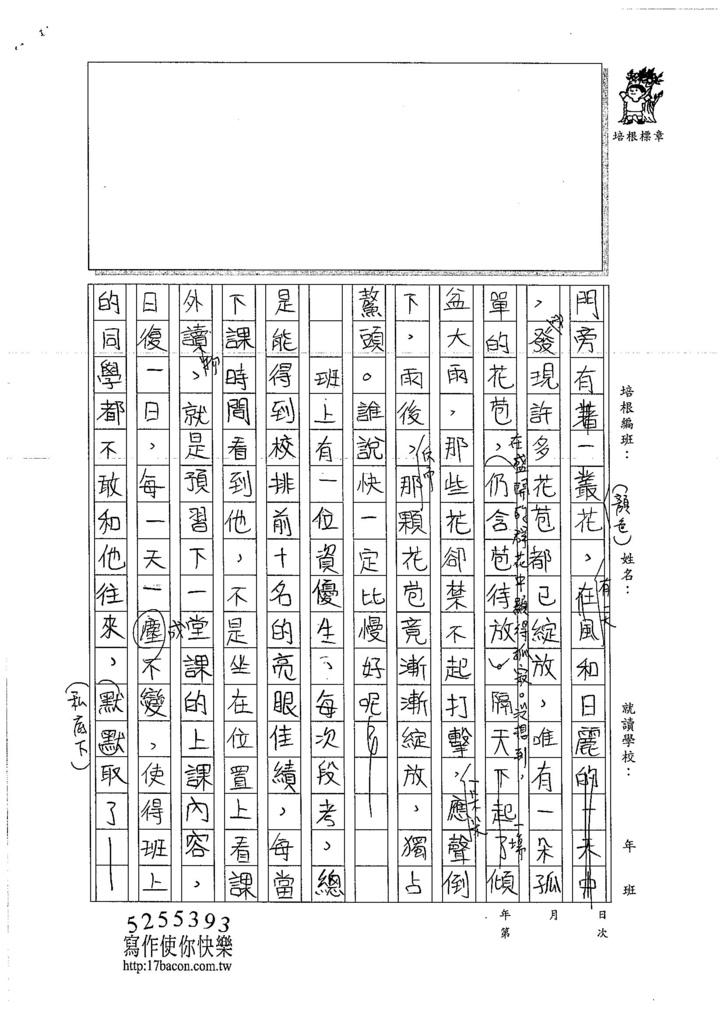106WA208 黃颽蓁 (2)