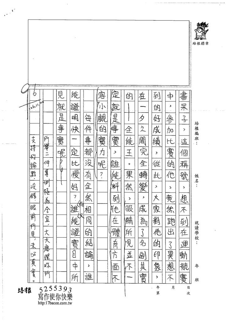 106WA208 黃颽蓁 (3)