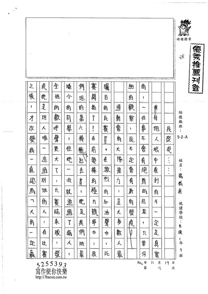 106WA208 魏毓庭 (1)