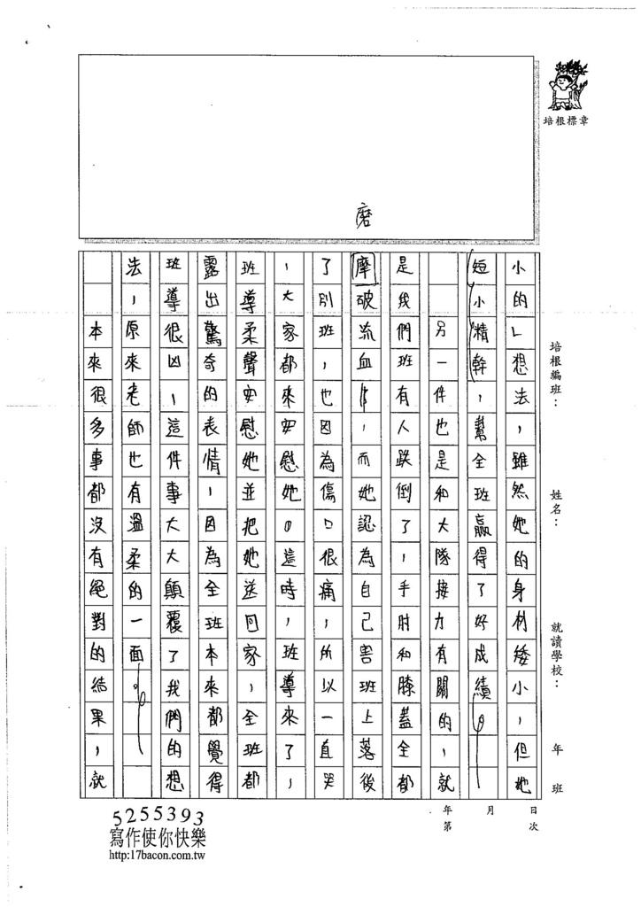 106WA208 魏毓庭 (2)