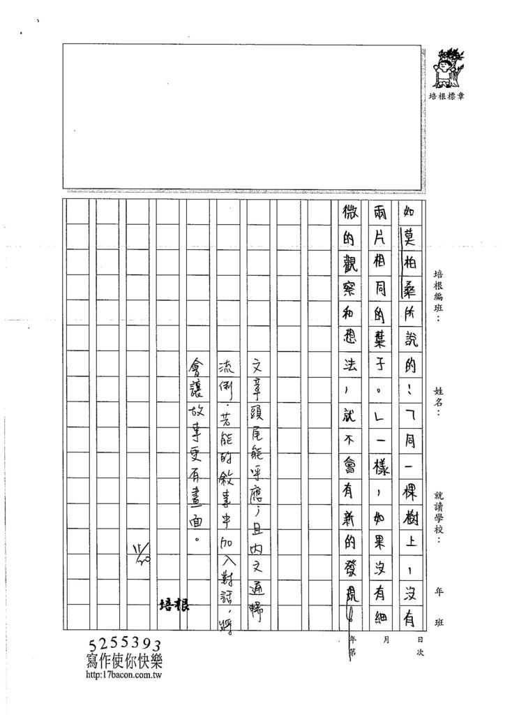 106WA208 魏毓庭 (3)