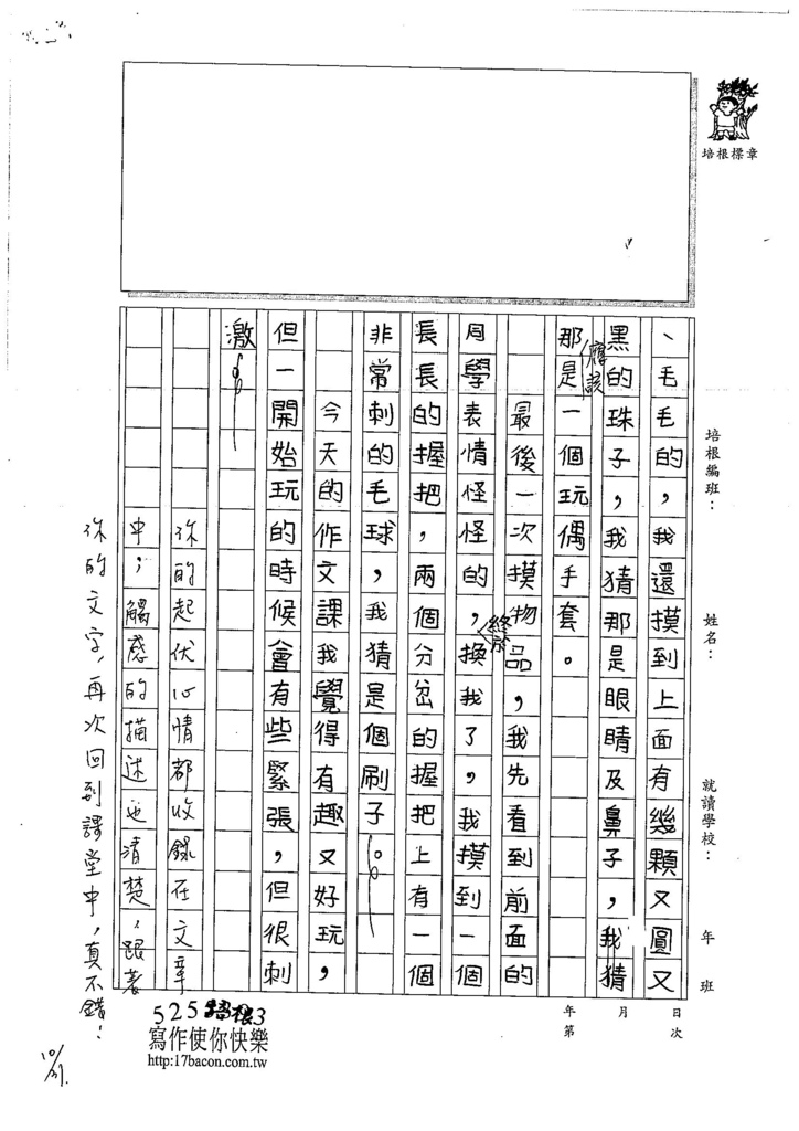 106W6206 顏晨享(3)
