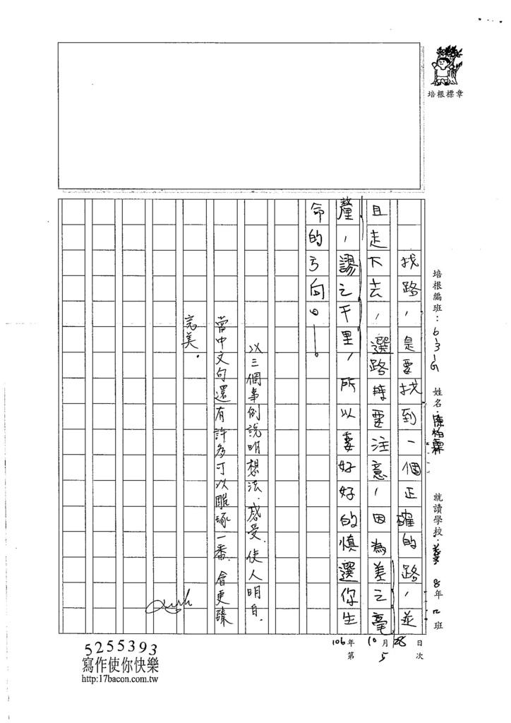 106WG205 陳柏霖 (3)