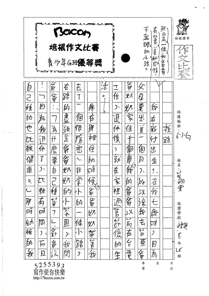 106WG205 蔡翊安 (1)