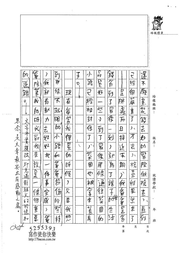 106WG205 蔡翊安 (3)