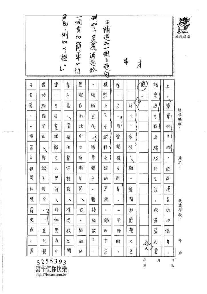 106WE204 林言蓉 (2)