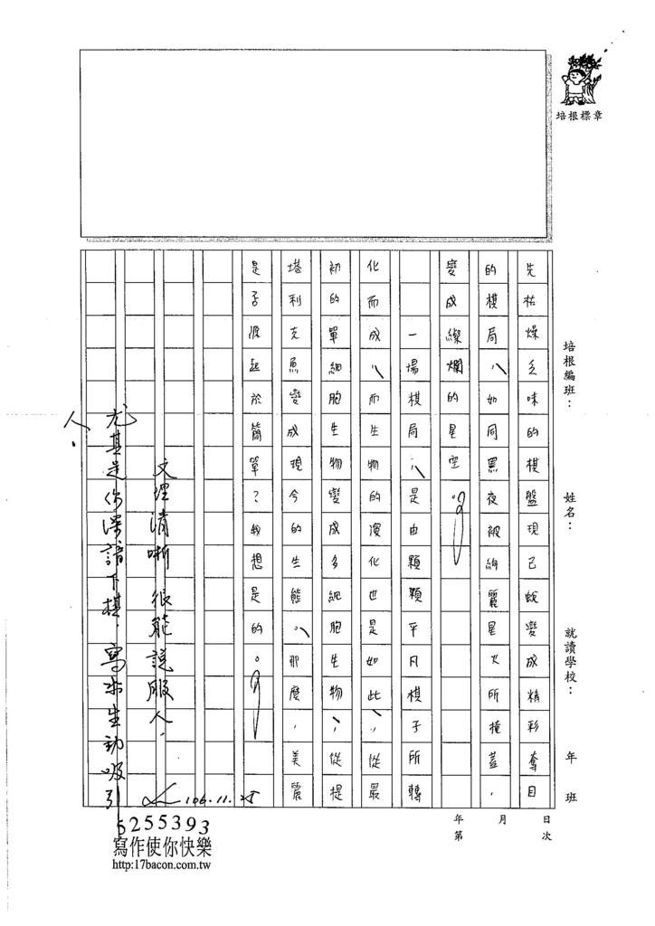 106WE204 林言蓉 (3)